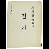 함석헌선생의 편지 (1957년,등사본)