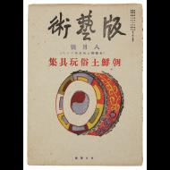 조선토속완구집朝鮮土俗玩具集 1책 (목판화집木版畵集,1936년)