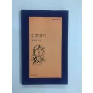 신호대기 (류인서시집, 2013년초판)