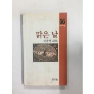 맑은 날 (김용택시집, 1986년초판)