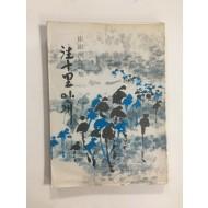 왕십리 안개 (최은하시집, 1981년초판)