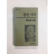 참된 시작 (박노해시집,1993년초판)