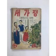 새가정 (1957년)