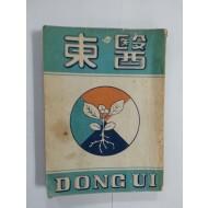 동의東醫 창간호 (1958년)