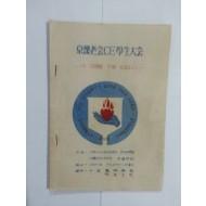경기노회CE학생대회 팜플렛 (등사본)