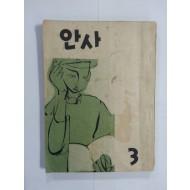 안사 제3호 – 안동사범학교 문예지(1959년)