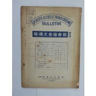 한불문화협회보韓佛文化協會報 제3호 (1958년)