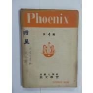 피닉스 – 고려대학교 영문학회지 제4집 (1958년)