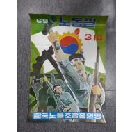한국노동조합총연맹 노동절 기념 포스터 (1969년)