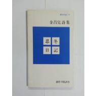 인동일기 (김창완시집, 1979년)