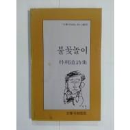 불꽃놀이 (박이도시집, 1985년)