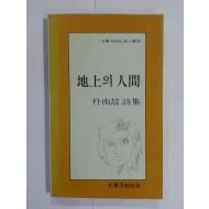 지상의 인간 (박남철시집, 1985년)