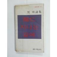 용인 지나는 길에 (민영시집, 1979년)
