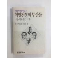 혁명전통의 부산물 - 납.월북 문인 그 후