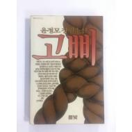 고삐 (윤정모장편소설, 1988년초판)