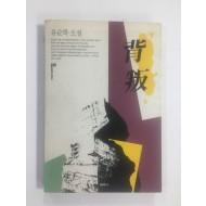배반 (유순하소설, 1990년초판)