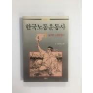 한국노동운동사 1 - 일제하 노동운동사