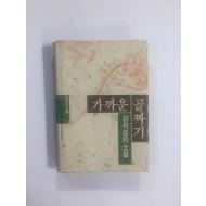 가까운 골짜기 (강석경의소설, 1989년초판)