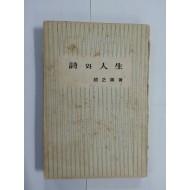 시와 인생 (조지훈,1959년초판)