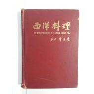 서양요리 (1975년초판)