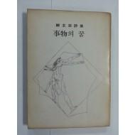 사물事物의 꿈 (정현종 제1시집, 1972년초판, 저자증정본,500부한정판)