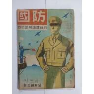 국방國防 창간호 (1949년)