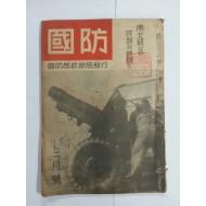 국방國防 창간 3호 (1949년)