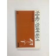 가을에는 기도하게 하소서 (김현승시집, 1989년초판)