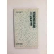 바람노래 (강은교시집, 1987년초판)