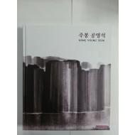 주봉 공영석