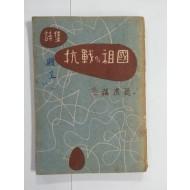 항전의 조국  (장호강시집, 1955년초판)