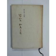 넋마저 바치오리 (김종면시집, 1974년초판)