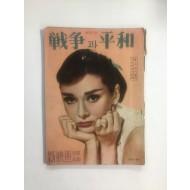 영화소설 전쟁과 평화 (1958, 신영화사 6월호)