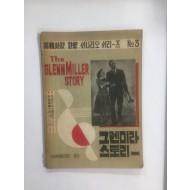 그렌미라 스토리 – 영한대역·주석·씨나리오 씨리즈3 (1956년)