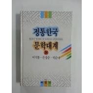 정통한국문학대계34