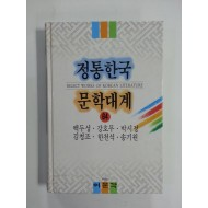 정통한국문학대계64