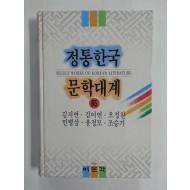 정통한국문학대계65