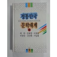 정통한국문학대계66