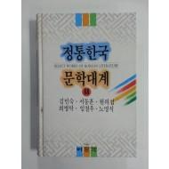 정통한국문학대계68