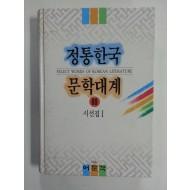 정통한국문학대계69