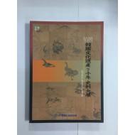2003 한국문화유산 7천년 사료대전