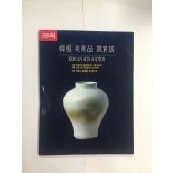 한국 미술품 경매전