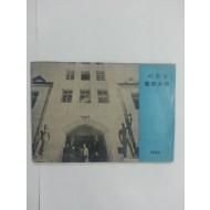 서라벌 예술대학 홍보책자 (1966년)