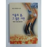 서울의 봄, 그 많은 사연