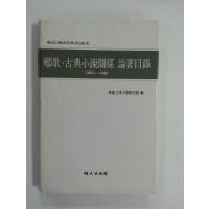 향가.고전소설관계 논저목록 (1983~1992)