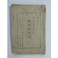 파란전역사 - 제2차 대전사집(제2권) 1949년