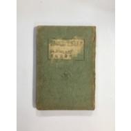 물네방아 (이하윤, 1939년초판, 67,68쪽1장낙질)