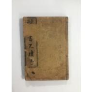 최신 초서척독 (1920년)
