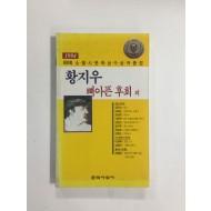제8회 소월시 문학상수상작품집 - 황지우 뼈아픈 후회 외 (1994년)