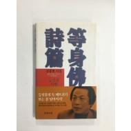 등신불 시편 (김종철시집, 2001년초판,저자서명본)